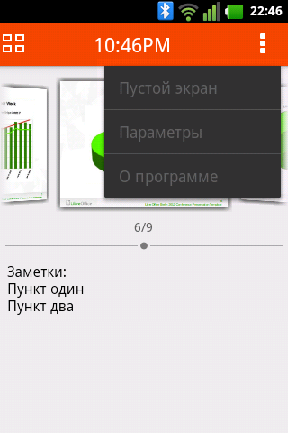 File:Options-menu1-RU.png