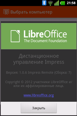 File:About-screen-RU.png
