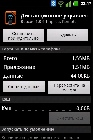 File:App-info-screen-RU.png