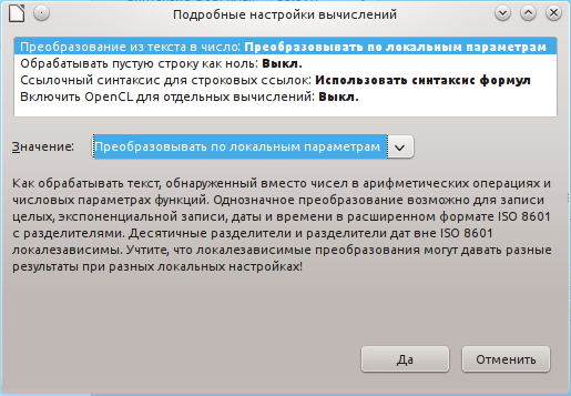File:Text-conversion-RU.png