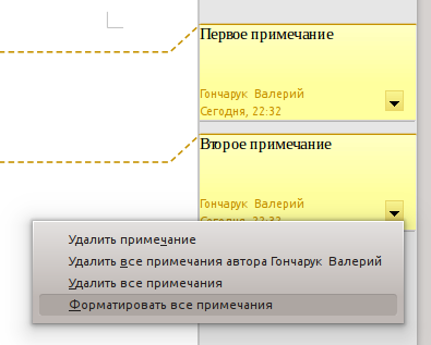 File:FormatAllComments-RU.png