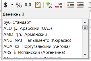 File:LO-5.2-Calc-Currency-RU.png