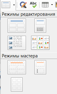 File:New icon Impress. Change mode. RU.png