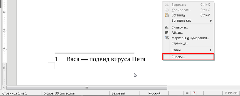 File:LO Writer New UNO Command Footnotes RU.png