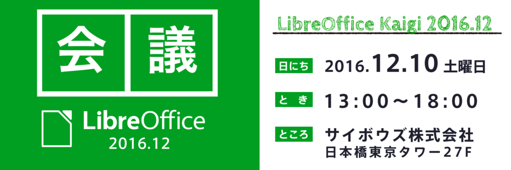 LibreOffice Kaigi 2016.12 official banner