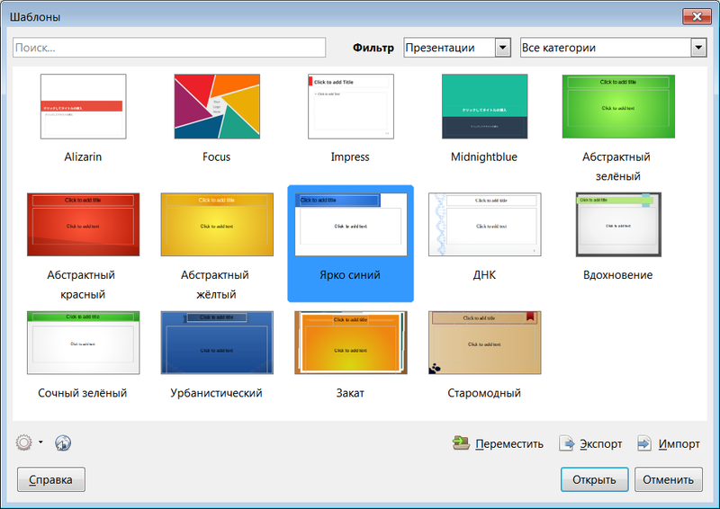 File:Manage-templates-5.2-RU.png