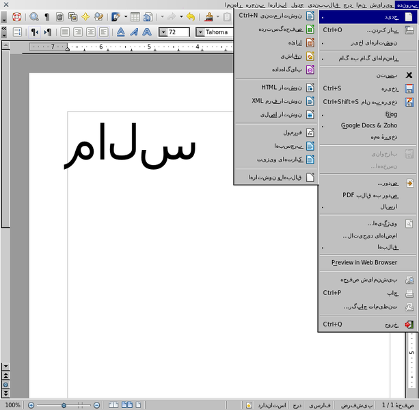File:LibreOffice-BigProblem-With-Persian-Arabic.png