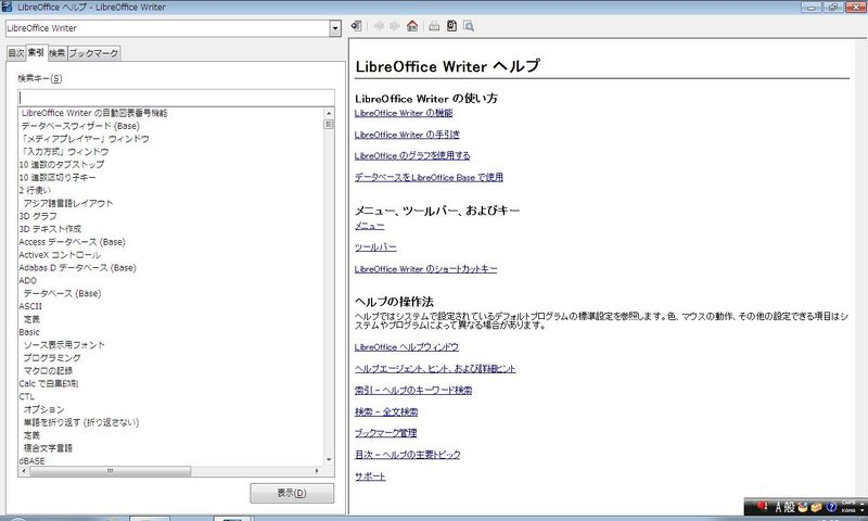 File:LibO3.3 HelpPack Win7 ja035.JPG