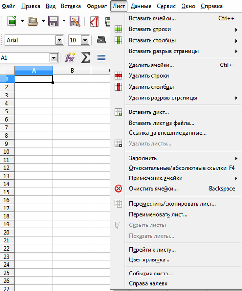 File:Calc new menu Sheet RU.png.png